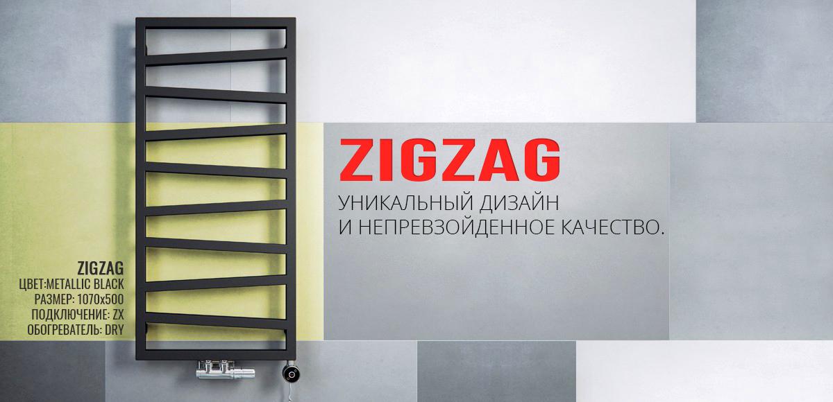 электрический полотенцесушитель terma zigzag
